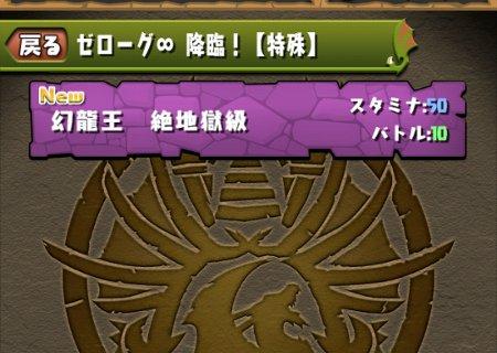 ゼローグ∞降臨は紫色のダンジョン