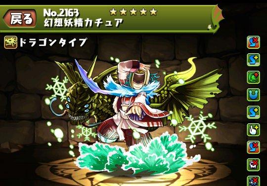 幻想妖精カチュアのステータス