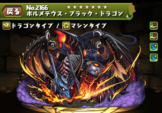 ボルメテウス・ブラック・ドラゴンのステータス
