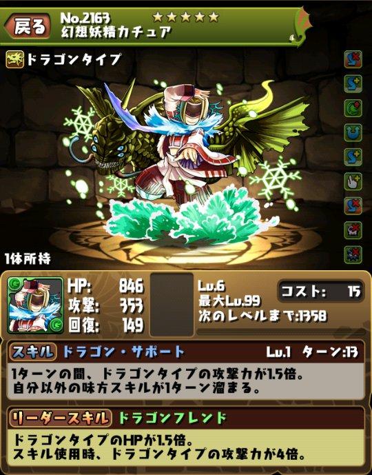 幻想妖精カチュア ステータス画面
