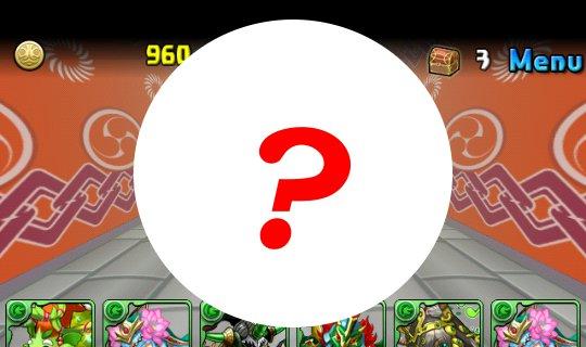 パズドラ背景クイズ 問3