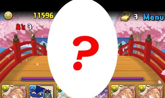 パズドラ背景クイズ2 問1