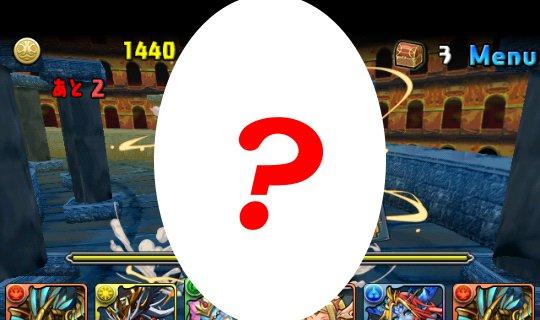 パズドラ背景クイズ2 問5