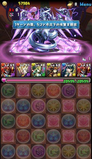 ゼローグ∞降臨絶地獄級 9F 幻龍王・ゼローグ∞到着