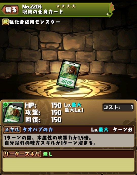 呪紋の化身カードのスキル&ステータス