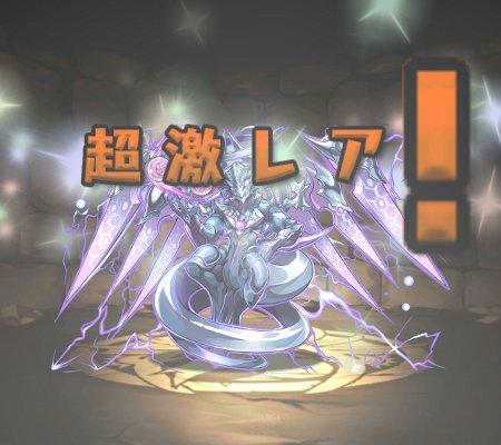 幻龍王・ゼローグ∞ 超激レア