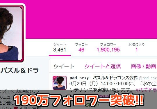 【日本で11位】公式Twitter・ムラコのフォロワーが190万を突破!