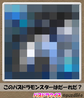 パズドラモザイククイズ37-3