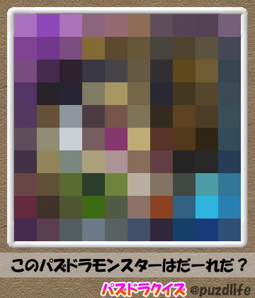 パズドラモザイククイズ37-5
