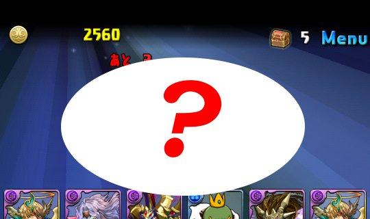 パズドラ背景クイズ3 問2