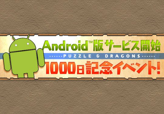 Android版サービス開始1000日記念イベントが来る!新フェス限登場や降臨ダンジョンなど