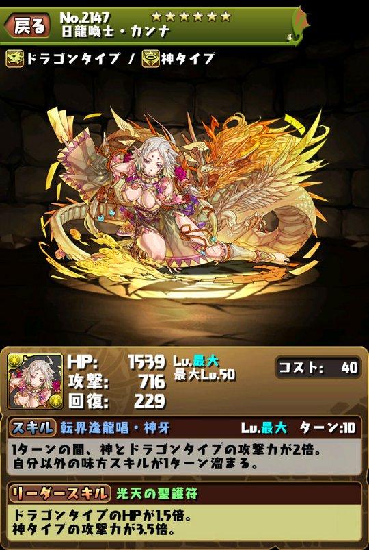 日龍喚士・カンナのスキル&ステータス