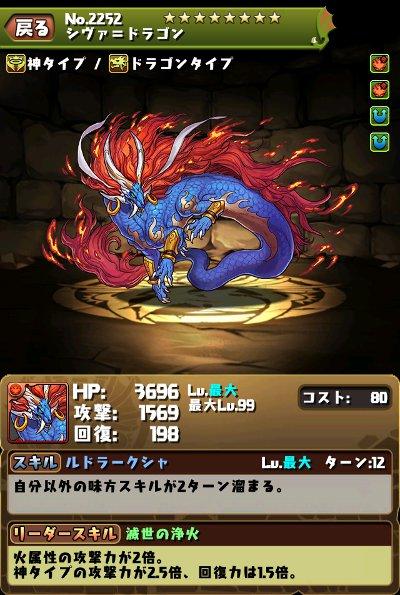 シヴァ=ドラゴンのステータス画面