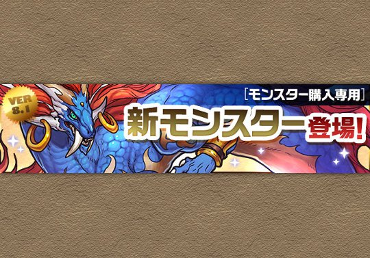 新キャラ「シヴァ=ドラゴン」が登場!入手はモンスター購入のみ