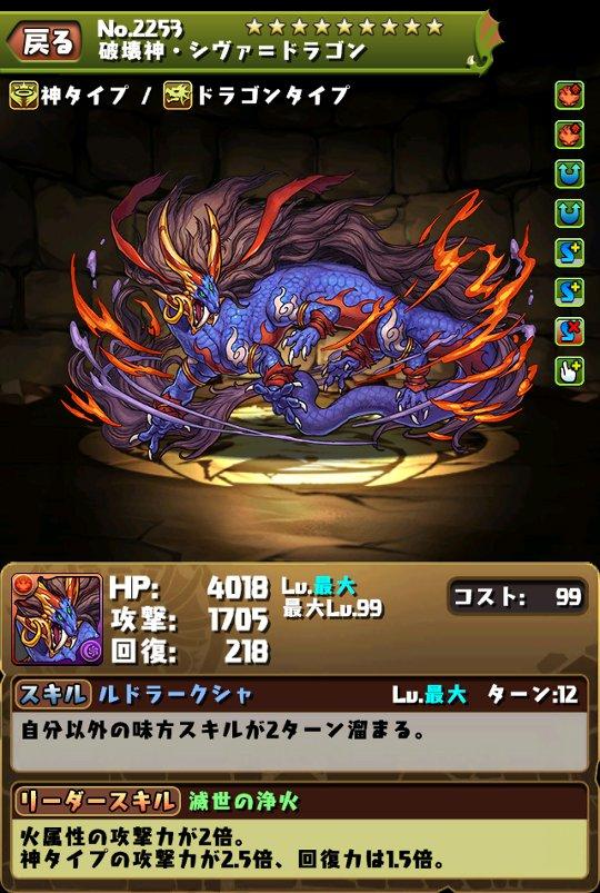 破壊神・シヴァ=ドラゴンのスキル&ステータス
