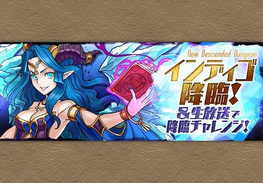 7月24日に「インディゴ降臨」が来る!7×6盤面!?!?