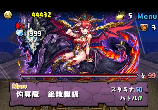 スカーレット降臨!【特殊】 絶地獄級 攻略&ダンジョン情報