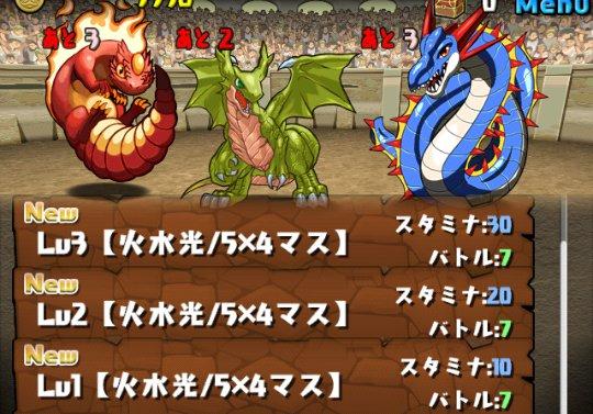 チャレンジダンジョン17 Lv1~3 攻略&ダンジョン情報