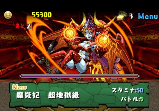 ヘラ・ウルズ降臨!【5×4マス】 超地獄級 攻略&ダンジョン情報