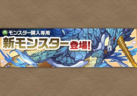 8月1日からネプチューン=ドラゴンが購入可能に!