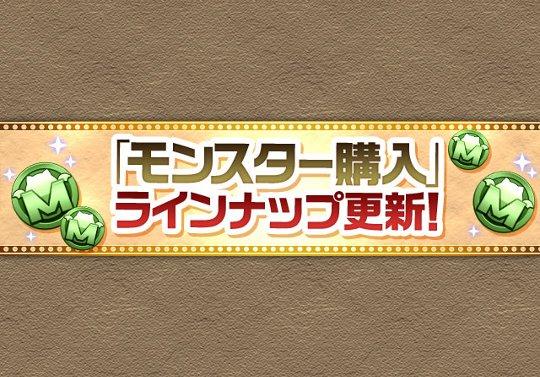 8月1日からモンスター購入のラインナップを更新!ミズピィやネプドラを追加