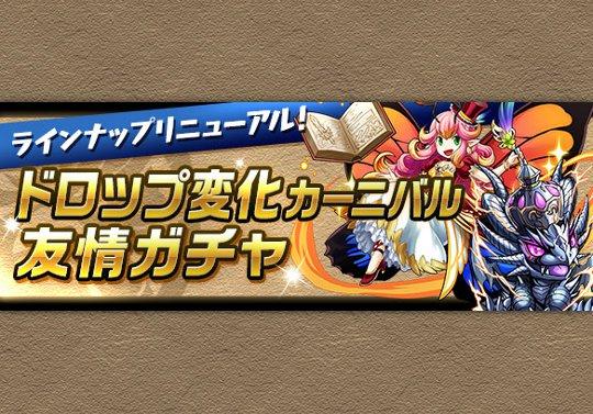 7月31日12時から友情ガチ「ドロップ変化カーニバル」がスタート!