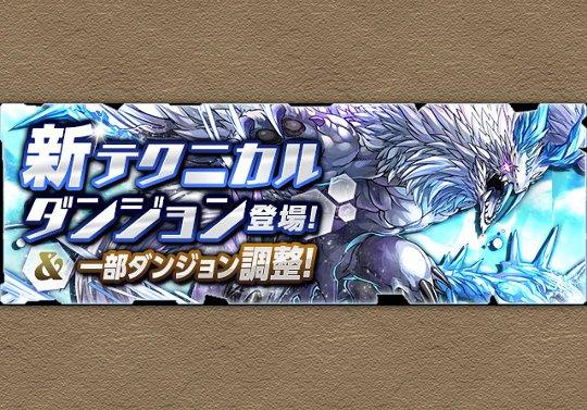 8月3日に新テクダン「伝説の雪渓」が登場!さらに一部制限内容を変更