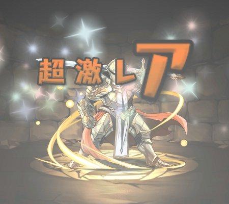 聖騎士・アークライン 超激レア
