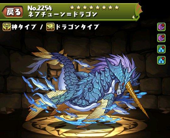 ネプチューン=ドラゴンのステータス
