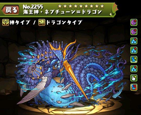 海王神・ネプチューン=ドラゴンのステータス