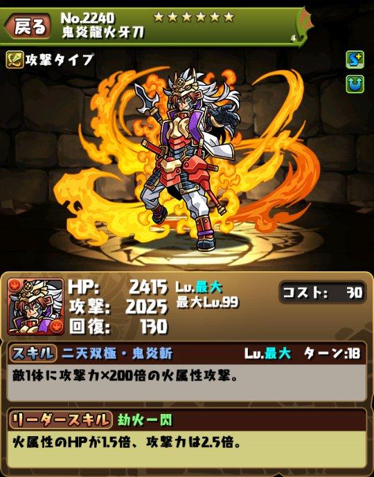 鬼炎龍火牙刀のスキル&ステータス
