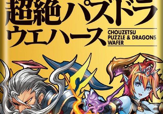 超絶パズドラウエハースが8月11日に発売