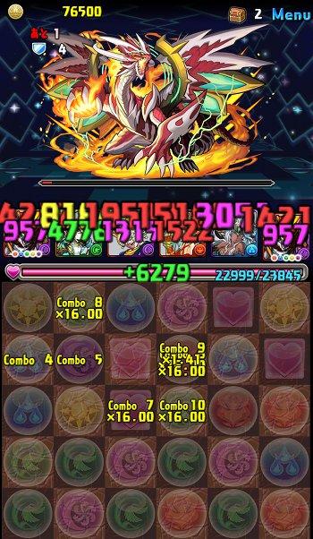 極限ドラゴンラッシュ! 絶地獄級 3F 二撃目10コンボ36倍