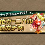 友情ガチャ「進化カーニバル」がスタート!