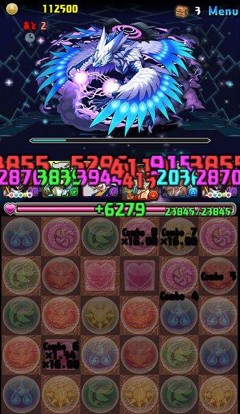 極限ドラゴンラッシュ! 絶地獄級 4F 七撃目8コンボ36倍