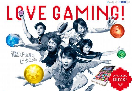 嵐×パズドラの新TVCMは近未来ゲーム!?8月10日から「Future  Gaming篇」をオンエア