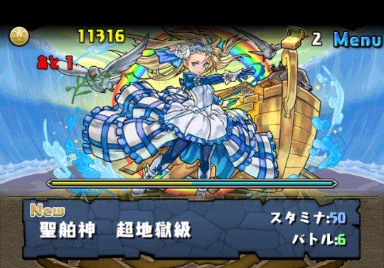 ノア降臨!【5×4マス】 超地獄級 攻略&ダンジョン情報