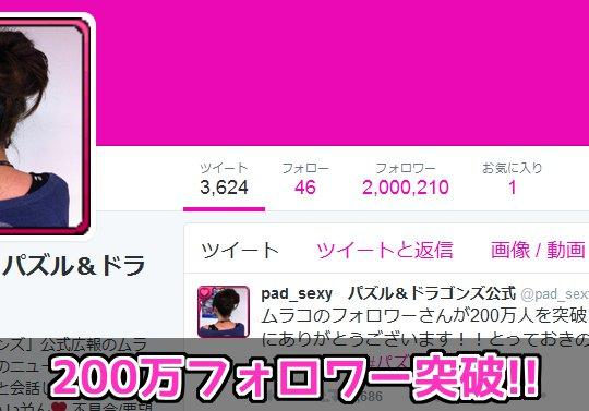 【日本で10位】公式Twitter・ムラコのフォロワーが200万を突破!
