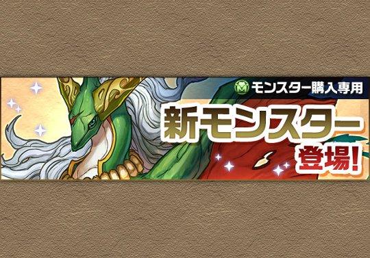 8月16日からオーディン=ドラゴンが購入可能に!