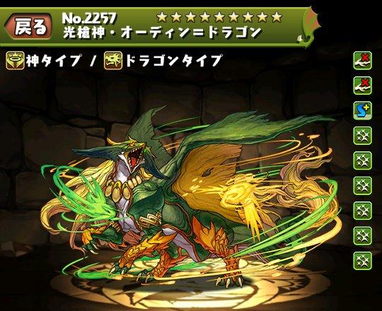 光槍神・オーディン=ドラゴンのステータス