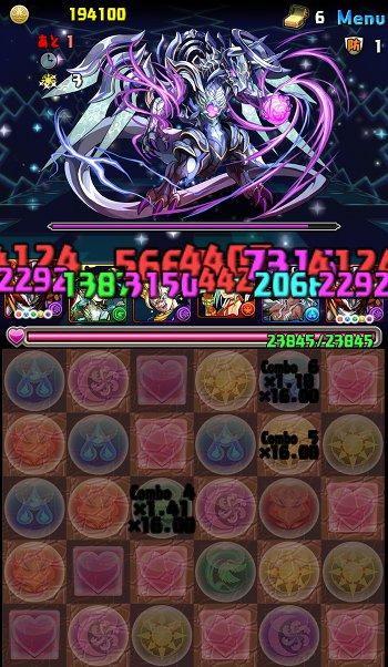 極限ドラゴンラッシュ! 絶地獄級 ボス 二撃目6コンボ36倍