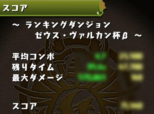 ランキングダンジョン3