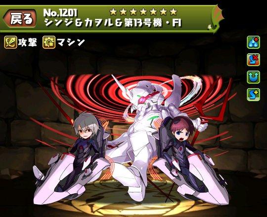 シンジ&カヲル&第13号機・FIのステータス
