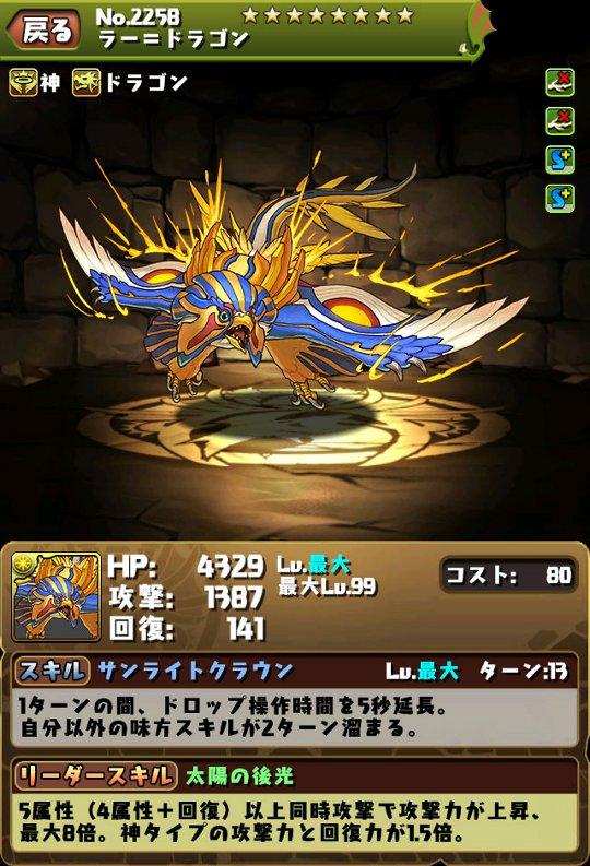 ラー=ドラゴン ステータス画面