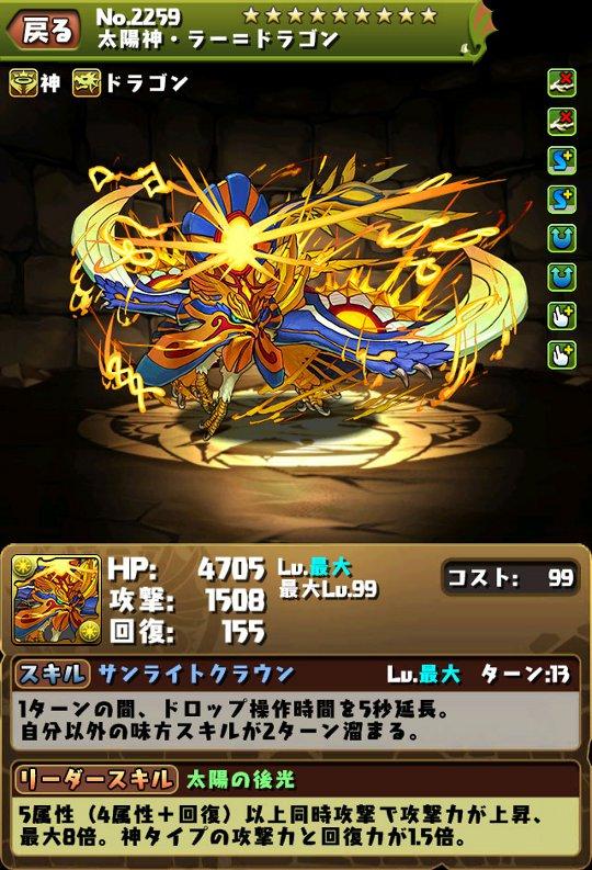 太陽神・ラー=ドラゴン ステータス画面