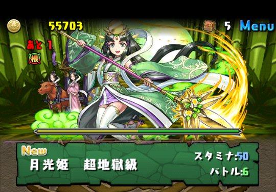 かぐや姫降臨!【5×4マス】 超地獄級 攻略&ダンジョン情報