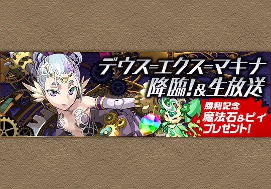 デウス=エクス=マキナ降臨チャレンジぶんの魔法石とピィを配布!9月4日から