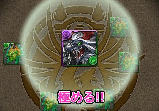 ズオー「カオティックコール極める!」
