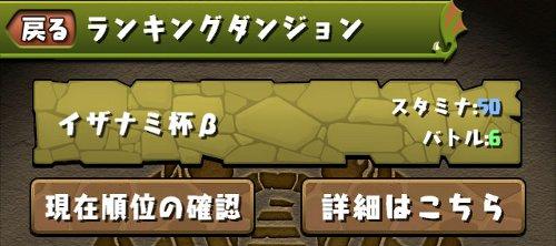 ランキングダンジョン2