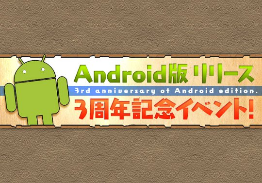 Android版リリース3周年記念イベントが来る!降臨+10倍や星宝1.5倍など